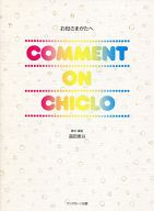 <<児童書・絵本>> チャイクロ 別冊 Coment on Chiclo 改訂第4版 / 高田恵以
