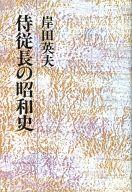 <<歴史・地理>> 侍従長の昭和史 / 岸田英夫