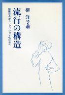 <<趣味・雑学>> 流行の構造 / 柳洋子