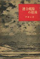 <<政治・経済・社会>> 連合艦隊の最後 / 伊藤正徳