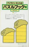 <<趣味・雑学>> アイヴァン・モリスのパズルブック 1 / 藤井良治