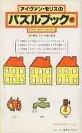 <<趣味・雑学>> アイヴァン・モリスのパズルブック 2 / 岸田孝一