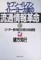 <<政治・経済・社会>> セブン‐イレブン・イトーヨーカ堂の流通情報革命 / 緒方知行