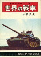 <<児童書・絵本>> 世界の戦車 / 小橋良夫