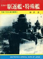 <<児童書・絵本>> 日本の駆逐艦・特殊艦 写真で見る連合鑑隊 3 / 野沢正