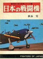 <<児童書・絵本>> 日本の戦闘機 / 秋本実
