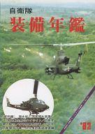 <<趣味・雑学>> 自衛隊装備年鑑 '82 / 朝雲新聞社編集局