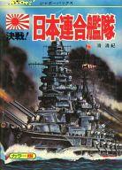 <<児童書・絵本>> カラー版 決戦!日本連合艦隊 / 滑清紀