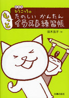 <<芸術・アート>> 新装版 ひろこっちのたのしいかんたん もっとイラスト練習帳 / 坂木浩子