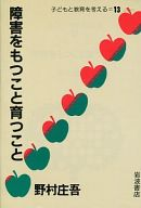 <<政治・経済・社会>> 子どもと教育を考える 13 障害をもつこと育つこと / 野村庄吾