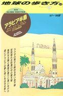 <<歴史・地理>> 地球の歩き方'97-'98 アラビア半島