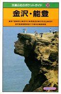 <<歴史・地理>> 交通公社のポケットガイド38 金沢・能登