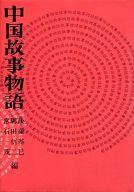 <<歴史・地理>> 中国故事物語