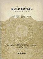<<芸術・アート>> 東洋美術史網(上) / アーネスト・F・フェノロサ