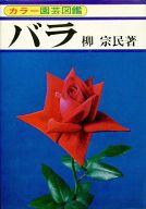 <<趣味・雑学>> カラー園芸図鑑 バラ / 柳宗民