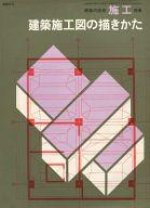 <<産業>> 建築技術施工別冊 建築施工図の描きかた / 田尻裕彦