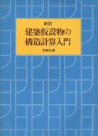 <<産業>> 新訂 建築仮設物の構造計算入門(1976) / 彰国社