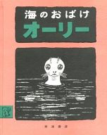 <<教育・育児>> 岩波の子どもの本 海のおばけオーリー / マリー・ホール・エッツ