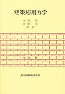 <<産業>> 建築応用力学 改訂版 / 小野薫/加藤渉