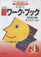 <<産業>> 段階式新ワーク・ブック 3級商業簿記 / 新井清光