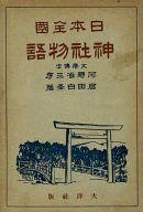 <<歴史・地理>> 日本全国神社物語 / 倉田三峯