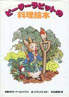 <<趣味・雑学>> ピーターラビットの料理絵本 / アーノルド・ドブリン