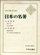 <<歴史・地理>> 日本の名著 18