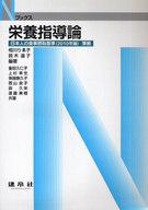 <<科学・自然>> 栄養指導論 日本人の食事摂取基準(2010年版)準拠 (Nブックス) / 相川りゑ子
