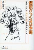 <<語学>> 翻訳がつくる日本語 ヒロインは「女ことば」を話し続ける / 中村桃子
