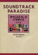 <<芸術・アート>> サウンドトラック・パラダイス ヨーロッパ篇 / コレクションズ