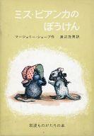 <<趣味・雑学>> ミス・ビアンカのぼうけん / マージェリー・シャープ/渡辺茂男
