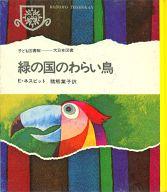 <<エッセイ・随筆>> 緑の国のわらい鳥 / E・ネスビット/猪熊葉子