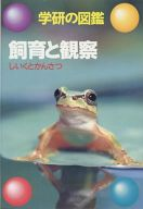<<科学・自然>> 学研の図鑑 飼育と観察 / 田村佶