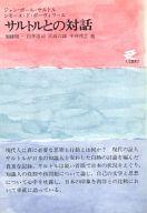 <<趣味・雑学>> サルトルとの対話 / 加藤周一/白井浩司/日高六郎/平井啓之