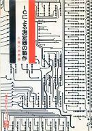 <<産業>> ICによる測定器の製作 / 久賀八洲男