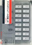 <<産業>> マイクロコンピュータの使い方 / 石田晴久