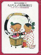 <<教育・育児>> 現代子ども図書館 10 ちびくんの冒険旅行記 / インガー・サンドベリ