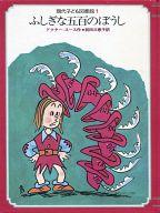 <<教育・育児>> 現代子ども図書館 1 ふしぎな五百のぼうし / ドクター・スース