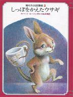 <<教育・育児>> 現代子ども図書館 2 しっぽをかえたウサギ / ロバート・ローソン