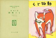 <<動物・ペット>> 動物ども 名著複刻日本児童文学館第二集31 / 椋鳩十