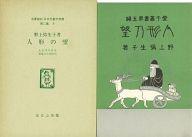 <<児童書・絵本>> 人形の望 名著複刻日本児童文学館第二集9 / 野上弥生子