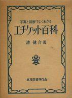 <<児童書・絵本>> エチケット百科 / 清健介