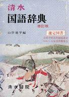 <<語学>> 清水国語辞典 修訂版 / 山岸徳平