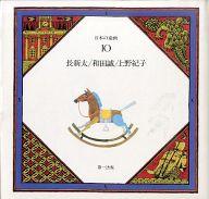 <<芸術・アート>> 日本の童画(第10巻) / 長新太/和田誠/上野紀子