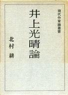 <<趣味・雑学>> 井上光晴論 / 北村耕