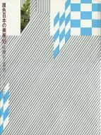<<歴史・地理>> 原色日本の美術 15
