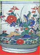 <<歴史・地理>> 原色日本の美術 19