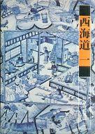 <<歴史・地理>> 江戸時代図誌22 西海道一 / 原田伴彦