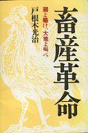 <<趣味・雑学>> 畜産革命-鶏よ鳴け、大地よ叫べ / 戸根木光治