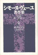 <<宗教・哲学・自己啓発>> シモーヌ・ヴェーユ著作集 4 / シモーヌ・ヴェーユ